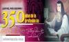 ¡CAPITAL POR SIEMPRE! 350 años de la profesión de Sor Juana Inés de la Cruz